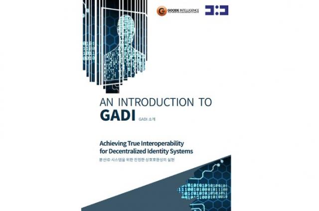 DID얼라이언스 GADI 백서 공개…'개인마다 고유한 디지털 주소 발급해 여러 플랫폼 연계'