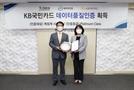 국민카드, 업계 첫 '플래티늄' 데이터품질 인증받았다