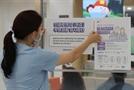 독감 무료접종 전격 연기…언제부터 백신 맞을 수 있나(종합)