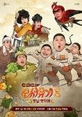 리얼막장 모험활극 '신서유기8', 공식 포스터 공개