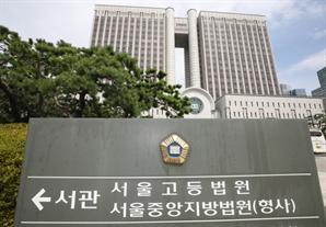 '서울시 간첩조작 사건' 재판 공개 여부 놓고 설전
