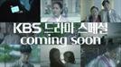 10주년 맞은 KBS '드라마스페셜', '일의 기쁨과 슬픔' 등 10편 선보인다