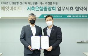 저축은행중앙회, 핀테크와 신원증명 간소화 추진