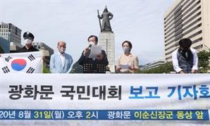 경찰 '광복절 집회' 김경재 전 자유총연맹 총재 구속영장 신청