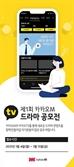 카카오M, '미드폼' 드라마 최적화 신진 작가 공모전 개최