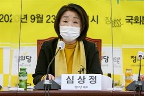 """당 대표 내려놓는 심상정 """"선거법 개혁, 기득권 공조로 유린"""""""