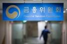 금융당국, 태국중앙은행과 금융감독 정보공유 MOU
