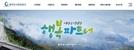 지방공공기관 혁신 우수기관 대상에 경기도 광주도시관리공사