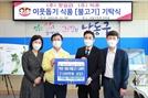 푸드 콘텐츠 기업 픽푸(PickPu), 인천 남동구 이웃돕기에 엄마의 마음을 담은 '맘이맘 파불고기' 전달