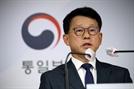 """통일부 """"북한의 총격, 반인륜적 행위로 강력히 규탄"""""""