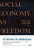 대한민국 경제 정책, 사회적경제가 답이다