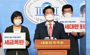 """국민의힘 """"임대차 3법은 '재산권 침해' 위헌…헌법소원 추진"""""""