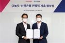 신한은행, 야놀자와 업무제휴 협약