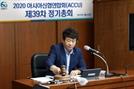 """김윤식 신협회장 """"언택트 서비스 강화"""" 아시아연합회 정기총회"""