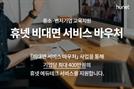"""""""中企 온라인 교육 지원""""...휴넷, '비대면 서비스 바우처' 기업 선정"""