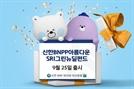 신한BNP파리바 '아름다운SRI그린뉴딜펀드' 출시