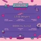 """우주소녀 쪼꼬미, 신보 트랙리스트 공개…""""베이비복스 '야야야' 리메이크"""""""