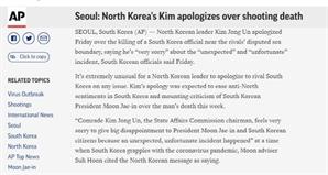 """외신, '김정은 사과' 긴급타전…""""北지도자 사과 극히 이례적"""""""