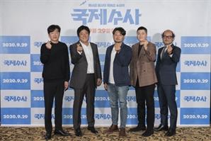 [SE★현장]'국제수사' 태풍 24개 뚫고 나온 코미디…어찌 재미있지 않을 쏘냐(종합)