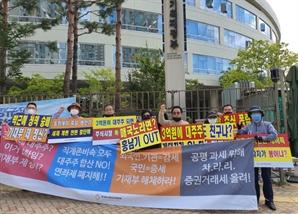 """정의정 한투연 대표 """"금융위원장도 반대하는데...대주주 요건 완화 왜 추진하나"""""""