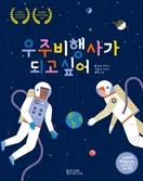 [아동신간]우주비행사가 되고 싶어