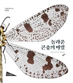책을 펼칠 때마다 잠자리, 나비 날개가…