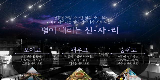 """""""신사리 상권에 '별빛'이 다시 내린다"""""""