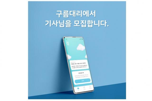 모빌리티 스타트업 엠블랩스, 대리운전 플랫폼 '구름대리'로 국내 진출