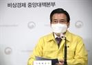 """주민센터 찾은 김용범 차관 """"긴급복지사업 대상자 발굴·지원, 최선 다해달라"""""""