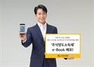 [SEN]KB證, e-book 통해 '주식양도소득세' 핵심 내용 정리