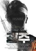 5·18 40주년 기념 뮤지컬 '광주' 내달 2일 쇼케이스 공연 영상 공개