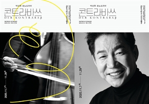박상원 모노드라마 '콘트라바스' 11월 예술의전당서 공연