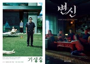 '기생충'→'82년생 김지영'…극장 못지 않은 2020 추석특선영화