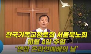 """""""교회의 진심 전달되길""""…서울 50여곳, 내일 온라인 합동 예배"""