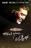 54년 군림한 '트롯의 황제' 나훈아...'대체 불가'한 독보적 위상 이유는?