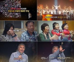 나훈아, '대한민국 어게인 나훈아' 시청자들에 감사 인사…특별 영상 공개