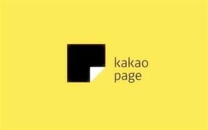 [시그널] 카카오페이지, 웹툰 제작사 투유드림에 200억원 투자
