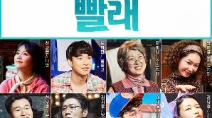 '놀면 뭐하니' 휩쓸었던 뮤지컬 '빨래' 9일 라이브 콘서트 온라인 중계