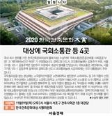 [알립니다-2020 한국건축문화대상] 대상에 국회소통관 등 4곳