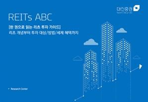대신증권, 'REITs ABC' 책자 발간
