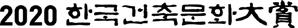 '2020 한국건축문화대상' 준공건축물 부문 수상작