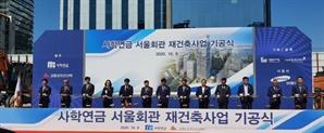 [시그널] 사학연금, 서울 여의도 사옥 'TP타워' 기공식 개최