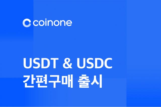 코인원, USDT·USDC 간편구매 상품에 추가했다