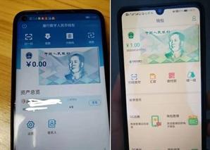 '디지털위안화' 공개 실험 나선 중국