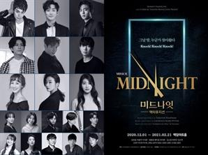 뮤지컬 '미드나잇: 액터뮤지션' 김찬호·이충주·이석준·정동화 등 캐스팅 발표