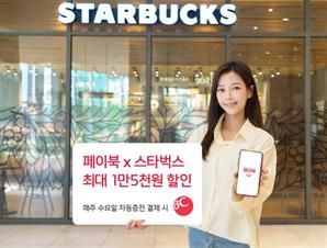 BC카드, 스타벅스 충전 결제 시 최대 1만5,000원 할인 제공