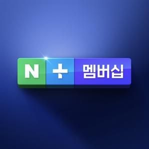 """[단독]""""웹툰 쿠키 더 많이"""" 100만 회원 네이버멤버십 첫 개편"""
