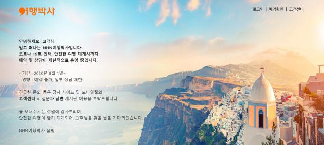 [단독]NHN여행박사, 직원 10명만 남기고 다 내보낸다