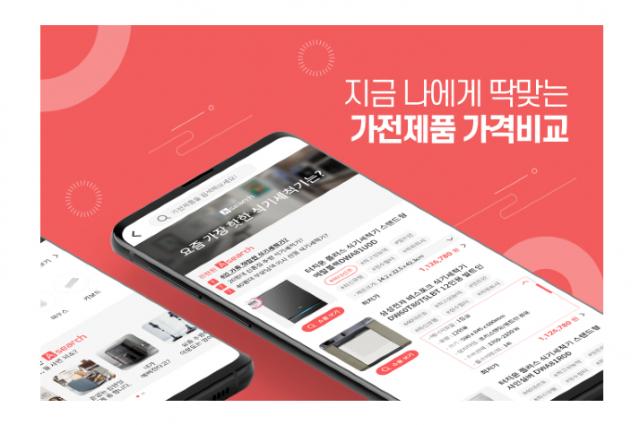 AI활용 가전제품 가격비교 앱 출시 '멘테인', 퓨처플레이로부터 시드 투자 받았다