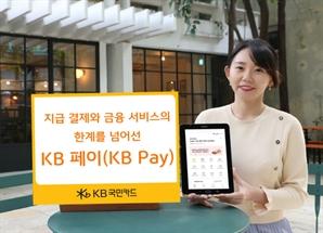 KB국민카드 '종합금융플랫폼' KB페이 출시